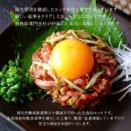 生食用 ユッケ(牛ユッケ/牛肉/ゆっけ) 北海道十勝産  国産 50g タレなし 冷凍 おつまみ 酒の肴 認可済み 生食用食肉 ユッケ寿司 肉刺し