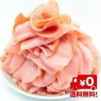 訳あり食品お取り寄せ アウトレット 肉 送料無料 豚 肉 ロースハム ポークハム スライス 切り落とし 端材入り 徳用1kg×5 食品ロスを減らそう