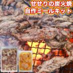 バーベキュー 食材 セット 鶏せせりの炭火焼き(炭火焼/鳥の炭火焼き/炭火焼き鳥/焼鳥)を作る1kg セセリスミビヤキツクール