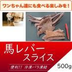 馬肉  犬 馬レバー   スライス 500g 約5mm アルゼンチン産 バラ冷凍 生食 ペット
