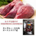 オーストラリア産 カンガルー・モモ肉/約1Kg/ブロック肉です
