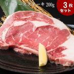 送料無料 3枚セット 米国産 リブロース(ステーキ用)200g×3  リブアイロース リブアイロール/ステーキ/牛肉/ステーキ肉