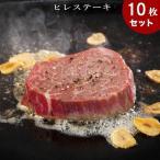 【10枚セット】送料無料 オーストラリア産 牛ヒレ(ステーキ用) 100g×10 / 牛ヒレステーキ テンダーロイン 牛ひれ 牛ヒレ肉 牛フィレ