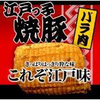 同梱包用特価 お肉屋さんの自家製とろけるバラ焼豚チ