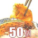 お肉屋さんの餃子 <50個入>