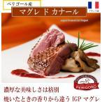 ペリゴール産 マグレ ド カナール フランス産 特上合鴨肉 フランス産 マグレカナール、鴨胸肉のポワレ、鴨ローストに。
