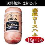送料無料 2本セット 浅草ハム 昔仕込みロースハム 1Kg×2本 浅草で生まれて80余年、伝統の味【冷凍品との同梱包不可】