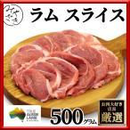 お中元 御中元 プレゼント ラム ジンギスカン 仔羊 羊肉 モモ 500グラム 250g x 2パック 500g 冷凍
