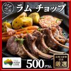 お中元 御中元 プレゼント ラム チョップ フレンチラック 骨付き 羊肉 500グラム (4本から6本程度) 500g 冷凍