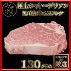 1050 シャトーブリアン ステーキ A5等級 黒毛和牛 130g 赤身 牛肉 冷凍 ギフト ひなまつり 内祝い  コロナ 応援