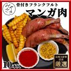 名称 : ポークソーセージ マンガ肉 加熱食肉製品 冷凍 業務用 原材料 : 豚肉(輸入)、豚脂肪、食塩、糖類(ぶどう糖、砂糖)...