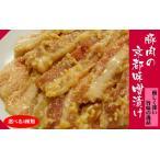 豚肉の京都味噌漬け4個セット♪味と部位を選べます。 (カルビは1パック280g・ロースは2枚入り)  ※北海道、沖縄は送料800円ご負担下さい。
