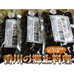 しみじみ美味しい讃岐の味!「しょうゆ豆」★3袋セット送料無料