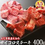 排骨 - 牛肉 A5ランク 黒毛和牛 サイコロ ステーキ 400g 国産 切り落とし 訳あり 焼肉 バーベキュー ギフトにも お中元