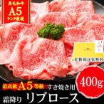 『A5ランク 牛肉 和牛 リブロース すき焼き / しゃぶしゃぶ用 400g』 訳あり 国産黒毛和牛 すきやき お歳暮 ギフトにも