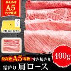『A5ランク 牛肉 和牛 肩ロース すき焼き / しゃぶしゃぶ用 800g(400g×2)』 訳あり 国産黒毛和牛 すきやき ギフトにも