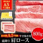 ギフト 肉 牛肉 A5ランク 和牛 肩ロース すき焼き肉 800g 400g×2 クラシタ A5等級 しゃぶしゃぶも 黒毛和牛 国産 内祝い お誕生日