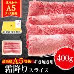 肩肉 - 肉 牛肉 A5ランク 和牛 霜降スライス すき焼き肉 400g A5等級 しゃぶしゃぶも 黒毛和牛 国産 お中元 内祝い お誕生日 ギフト