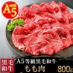 牛肉 A5ランク 黒毛和牛 もも すき焼き用 800g(400g×2) 国産 牛肉 すきやき しゃぶしゃぶにも ギフトにも