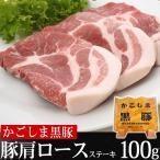 豚肉 かごしま黒豚 肩ロース ステーキ 100g×1枚 国産 ブランド 六白 ステーキ肉 とんかつ トンカツ