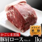 『かごしま黒豚 肩ロースブロック 1kg』 国産 豚肉 肉 高級 ブランド 六白 ステーキ