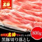 腿肉 - 豚肉 かごしま黒豚 もも 切り落とし しゃぶしゃぶ用 800g(400g×2) 国産 ブランド 豚肉 六白