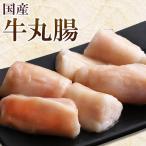 『国産 牛丸腸(シロコロ、マルチョウ) 200g』 ホルモン 焼き肉 焼肉 バーベキュー もつ鍋 モツ鍋 BBQ