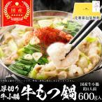 『博多 もつ鍋 セット 3〜4人前(ホルモン500g/濃縮スープ240g/麺3玉)』 本品2セット同梱でおまけ ホルモン鍋