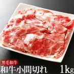 肩腹肉 - 肉 牛肉 和牛 こま切り 1kg 250g×4 切り落とし 牛こま こま肉 訳あり 国産 黒毛和牛