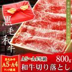 風呂敷 ギフト 牛肉 A4〜A5ランク 黒毛和牛 切り落と