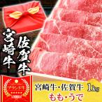 風呂敷 ギフト 『宮崎牛 A5ランク 赤身ももギフト すき焼き / しゃぶしゃぶ用 1kg』 国産 牛肉 和牛 すきやき お歳暮