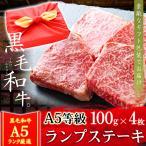 風呂敷 ギフト 牛肉 肉 A5ランク 和牛 ランプステーキ 100g×4枚 A5等級 赤身 高級 ステーキ肉 希少部位 国産 内祝い お誕生日