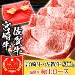 風呂敷 ギフト 『宮崎牛 A5ランク リブロースギフト すき焼き / しゃぶしゃぶ用 800g』 国産 牛肉 和牛 すきやき お歳暮