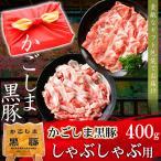 背肉 - お歳暮 お誕生日 風呂敷 ギフト 豚肉  かごしま黒豚 ロース しゃぶしゃぶ肉 400g 国産 ブランド 六白 黒豚