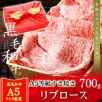 風呂敷 ギフト 『A5ランク 牛肉 和牛 リブロースギフト すき焼き/しゃぶしゃぶ用 700g』 国産黒毛和牛 すきやき