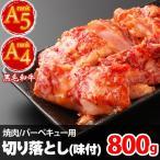 ショッピング端っこ 牛肉 A4 A5ランク 黒毛和牛 焼肉 切り落とし(たれ漬) 訳あり 端っこ 800g(400g×2) 国産 牛肉  焼き肉 BBQ バーベキュー お中元