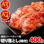 ショッピング端っこ 和牛 肉 牛肉 A4〜A5ランク 黒毛和牛 切り落とし(たれ漬) 焼肉用 400g 訳あり 端っこ A4〜A5等級 BBQ バーベキュー