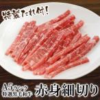 『A5ランク 黒毛和牛 赤身肉の細切り 80g(特製たれ付)(要加熱)』 国産 牛肉 肉 高級 旧ユッケ
