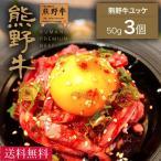 熊野牛 ユッケ150g(50g×3個) 父の日 お肉 高級 ギフト プレゼント 贈答 自宅用 まとめ買い