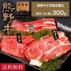 熊野牛 すき焼き懐石 (約2〜3人前)父の日 お肉 高級 ギフト プレゼント 贈答 自宅用 まとめ買い