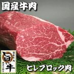 Yahoo Shopping - 国産牛ヒレ ブロック肉 1kg「厳選した旨い牛ヒレ肉」ローストビーフ ステーキ 焼き肉に最適