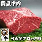 ランプ - 国産牛ランプ ブロック肉 1kg「厳選した旨い牛ランプ肉」ローストビーフ ステーキ 焼き肉に最適