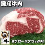 国産牛リブロース ブロック肉 1kg「厳選した旨い牛リブロース」ローストビーフ ステーキ 焼き肉に最適