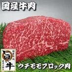 国産牛うちモモ ブロック肉 1kg「厳選した旨い牛内モモ肉」ローストビーフ ステーキ 焼き肉に最適