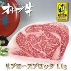 和牛 ブロック肉 リブロース 1kg 送料無料 香川の和牛「讃岐牛 オリーブ牛のリブロース」ローストビーフ ステーキ 焼き肉に最適