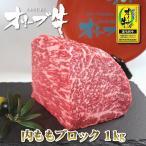 和牛うちモモブロック肉(1kg) 香川県産 黒毛和...