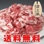 猪肉 - 国産豚肉  端っこ 切り落とし こま切れ 1kg (送料無料) おいしい香川県産の豚肉 「讃玄豚」