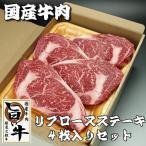 国産牛肉リブロースステーキギフトセット 260g-280g×4枚入 送料無料 お歳暮ギフト(沖縄・北海道は別途送料要)