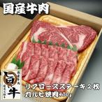 国産牛肉リブロースステーキ2枚と牛カルビ焼肉 焼き肉400g入のギフトセット 送料無料 お歳暮ギフト(沖縄・北海道は別途送料要)