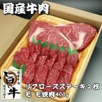 国産牛(リブロース)ステーキ2枚と牛モモ焼肉400g入のセット (お祝い ギフト 贈り物)ご自宅用に送料無料でお届け。
